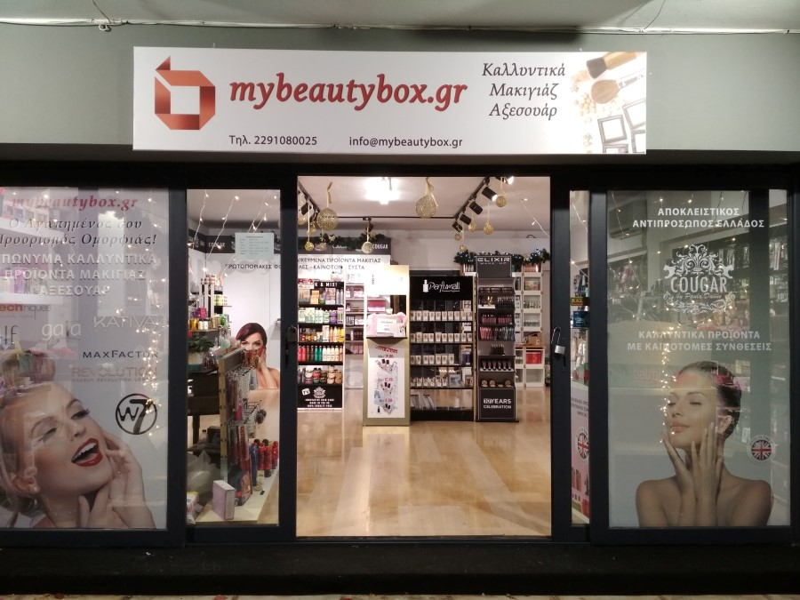 mybeautybox shop lakonias outside copy