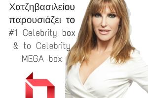 Καλωσορίζουμε τα Celebrity Boxes